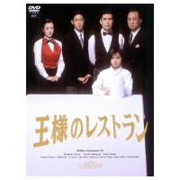 【送料無料】王様のレストラン DVD-BOX 【DVD】