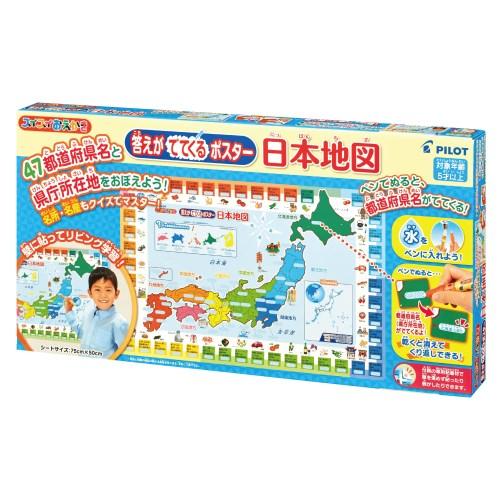 スイスイおえかき 答えがでてくるポスター 低価格化 日本地図おもちゃ こども 大規模セール 知育 勉強 子供