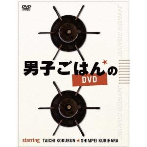 【送料無料】男子ごはんのDVD 【DVD】