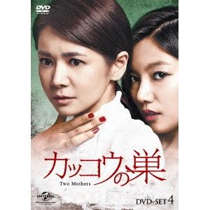 【送料無料】カッコウの巣 DVD-SET4 【DVD】
