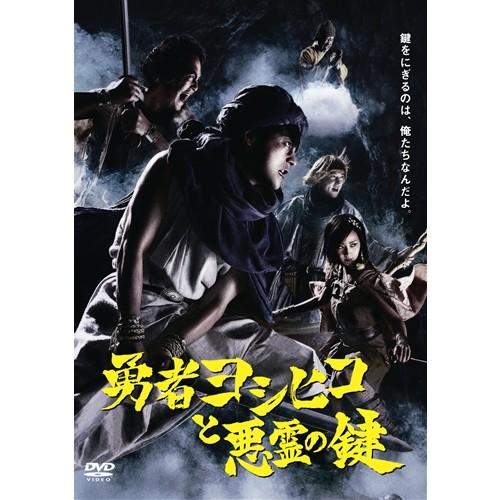 勇者ヨシヒコと悪霊の鍵 Blu-rayBOX 【Blu-ray】