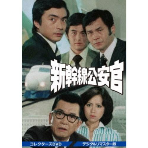 新幹線公安官 コレクターズDVD <デジタルリマスター版> 【DVD】