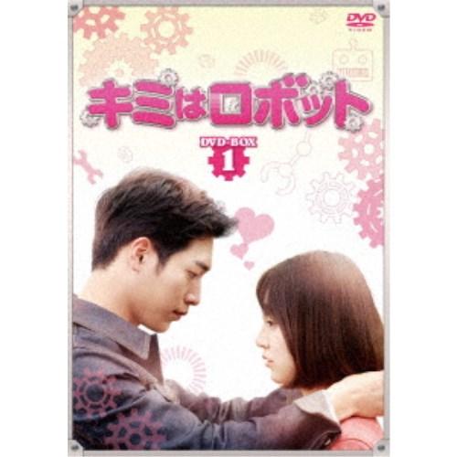 キミはロボット DVD-BOX1 【DVD】