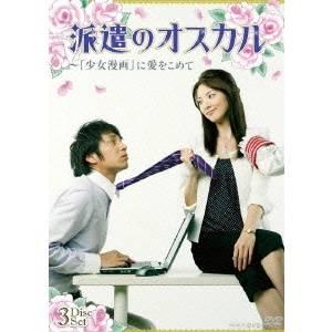 派遣のオスカル~「少女漫画」に愛をこめて DVD-BOX 【DVD】