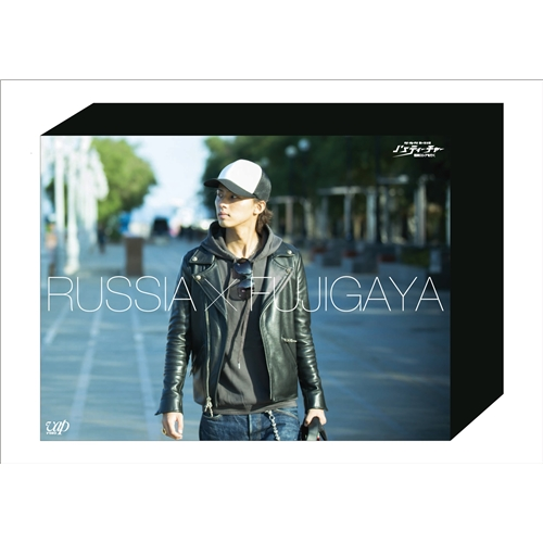 Kis-My-Ft2 藤ヶ谷太輔 J'sティーチャー 極東ロシアを行く -ディレクターズカット・エディション- Blu-ray BOX 【Blu-ray】