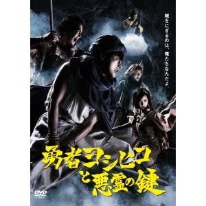 勇者ヨシヒコと悪霊の鍵 DVD-BOX 【DVD】