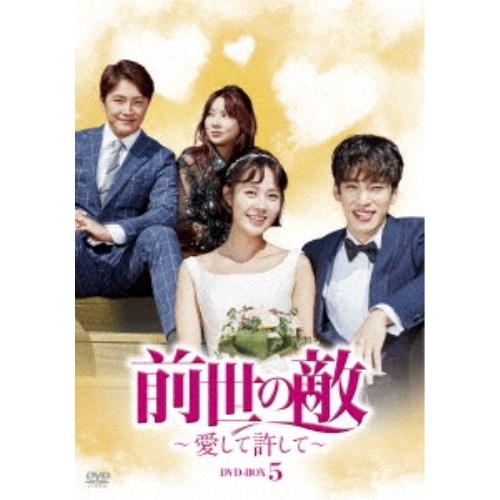 【送料無料】前世の敵~愛して許して~ DVD-BOX5 【DVD】