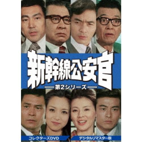 新幹線公安官 第2シリーズ コレクターズDVD <デジタルリマスター版> 【DVD】