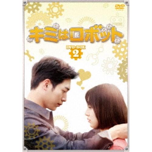 キミはロボット DVD-BOX2 【DVD】