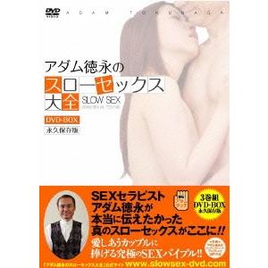 <title>アダム徳永のスローセックス大全 DVD-BOX DVD 至上</title>