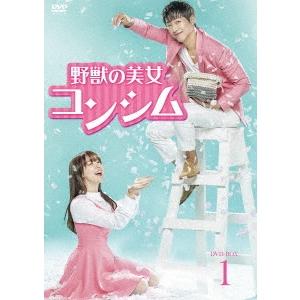 野獣の美女コンシム DVD-BOX1 【DVD】