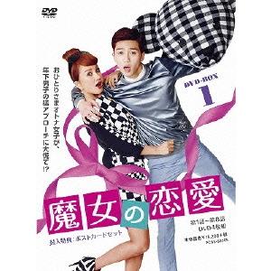 【送料無料】魔女の恋愛 DVD-BOX 1 【DVD】