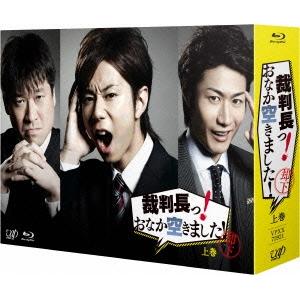 裁判長っ! おなか空きました! Blu-ray BOX 上巻 (初回限定) 【Blu-ray】