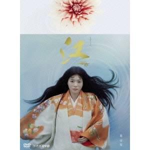 【送料無料】NHK大河ドラマ 江 姫たちの戦国 完全版 DVD-BOX 第壱集 【DVD】