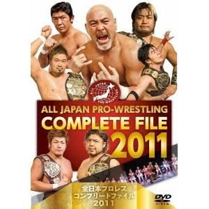 全日本プロレス コンプリートファイル2011 【DVD】