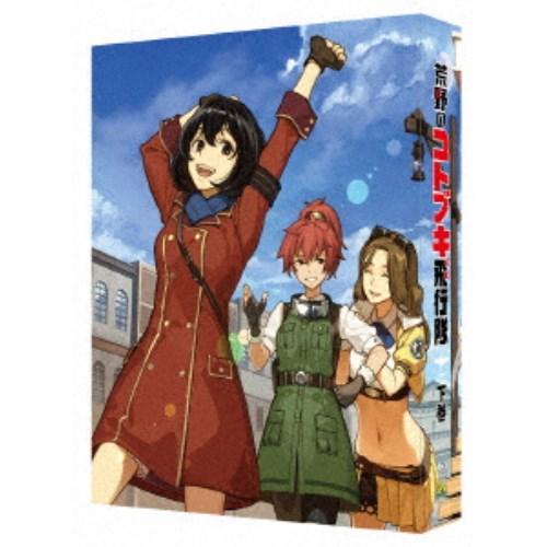 荒野のコトブキ飛行隊 Blu-ray BOX 下巻《特装限定版》 (初回限定) 【Blu-ray】