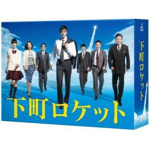 【送料無料】下町ロケット -ディレクターズカット版- Blu-ray BOX 【Blu-ray】