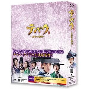 テバク ~運命の瞬間(とき)~ Blu-ray BOX III 【Blu-ray】