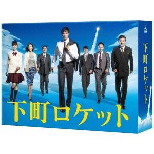 【送料無料】下町ロケット -ディレクターズカット版- DVD-BOX 【DVD】