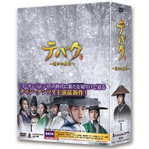 【送料無料】テバク ~運命の瞬間(とき)~ DVD-BOX I 【DVD】