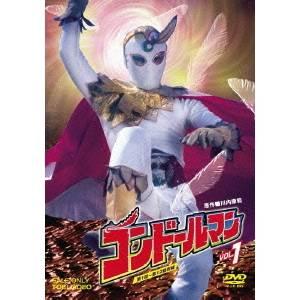 コンドールマン VOL.1 【DVD】