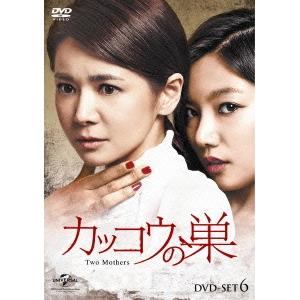 【送料無料】カッコウの巣 DVD-SET6 【DVD】