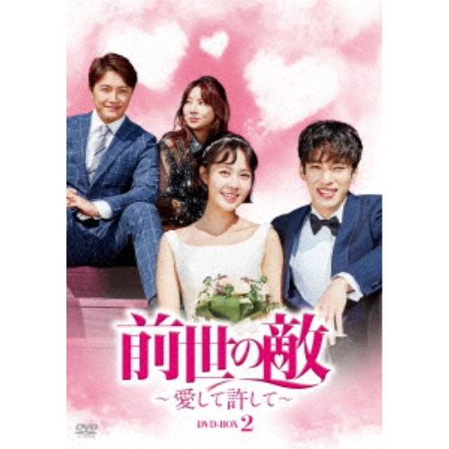 【送料無料】前世の敵~愛して許して~ DVD-BOX2 【DVD】