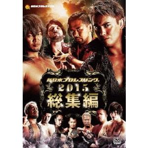 新日本プロレス2015年総集編 【DVD】