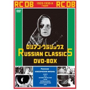 ロシアン・クラシックスDVD-BOX <ニューパッケージ> 【DVD】