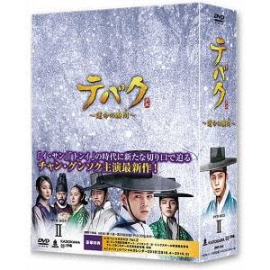 【送料無料】テバク ~運命の瞬間(とき)~ DVD-BOX II 【DVD】
