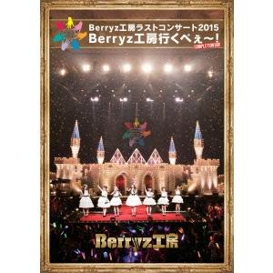 【送料無料】Berryz工房/Berryz工房ラストコンサート2015 Berryz工房行くべぇ~!《Completion BOX版》 【Blu-ray】