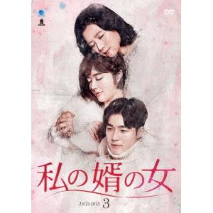 【送料無料】私の婿の女 DVD-BOX3 【DVD】