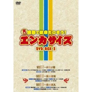 大ヒット演歌で健康たいそう!エンカサイズ DVD-BOX 3 【DVD】