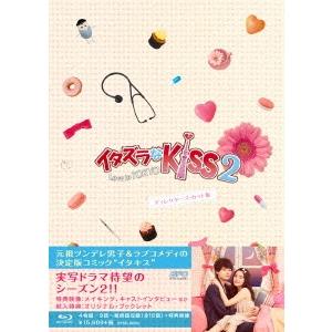 イタズラなKiss2~Love in TOKYO <ディレクターズ・カット版> ブルーレイ BOX2 【Blu-ray】