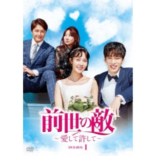 【送料無料】前世の敵~愛して許して~ DVD-BOX1 【DVD】