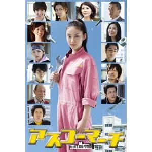 【送料無料】アスコーマーチ DVD-BOX 【DVD】