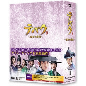 【送料無料】テバク ~運命の瞬間(とき)~ DVD-BOX III 【DVD】