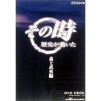 【送料無料】NHK DVD その時歴史が動いた 「義士武勇編」 DVD-BOX 【DVD】