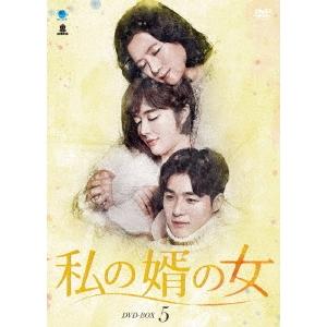 【送料無料】私の婿の女 DVD-BOX5 【DVD】
