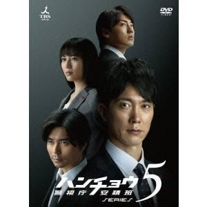 【送料無料】ハンチョウ~警視庁安積班~ シリーズ5 DVD-BOX 【DVD】