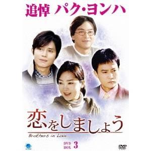 恋をしましょう DVD-BOX(3) 【DVD】