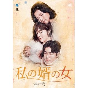 私の婿の女 DVD-BOX6 【DVD】