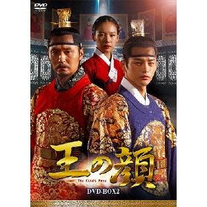 【送料無料】王の顔 DVD-BOX2 【DVD】
