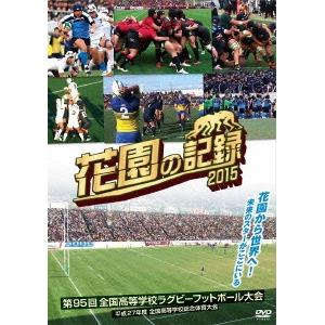 【送料無料】花園の記録 2015年度 ~第95回 全国高等学校ラグビーフットボール大会~ 【DVD】
