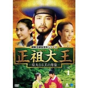 【送料無料】正祖大王(ジョンジョテワン) -偉大なる王の肖像- DVD-BOX(1) 【DVD】