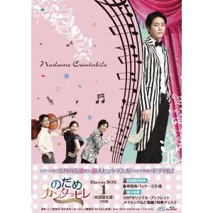 【送料無料】のだめカンタービレ~ネイル カンタービレ Blu-ray BOX1 【Blu-ray】