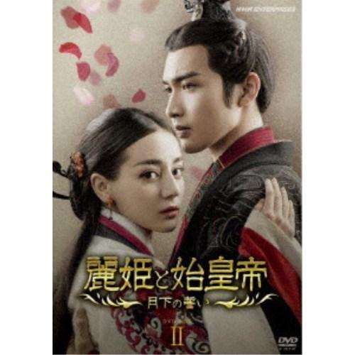 麗姫と始皇帝 ~月下の誓い~ DVD BOX2 【DVD】