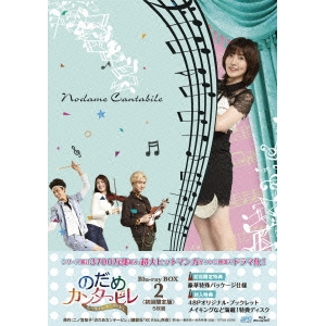 【送料無料】のだめカンタービレ~ネイル カンタービレ Blu-ray BOX2 【Blu-ray】