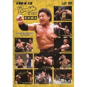 天龍源一郎 引退~Revolution FINAL TOUR~革命継承 【DVD】