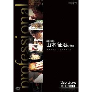 【送料無料】プロフェッショナル 仕事の流儀 第X期 DVD BOX 【DVD】